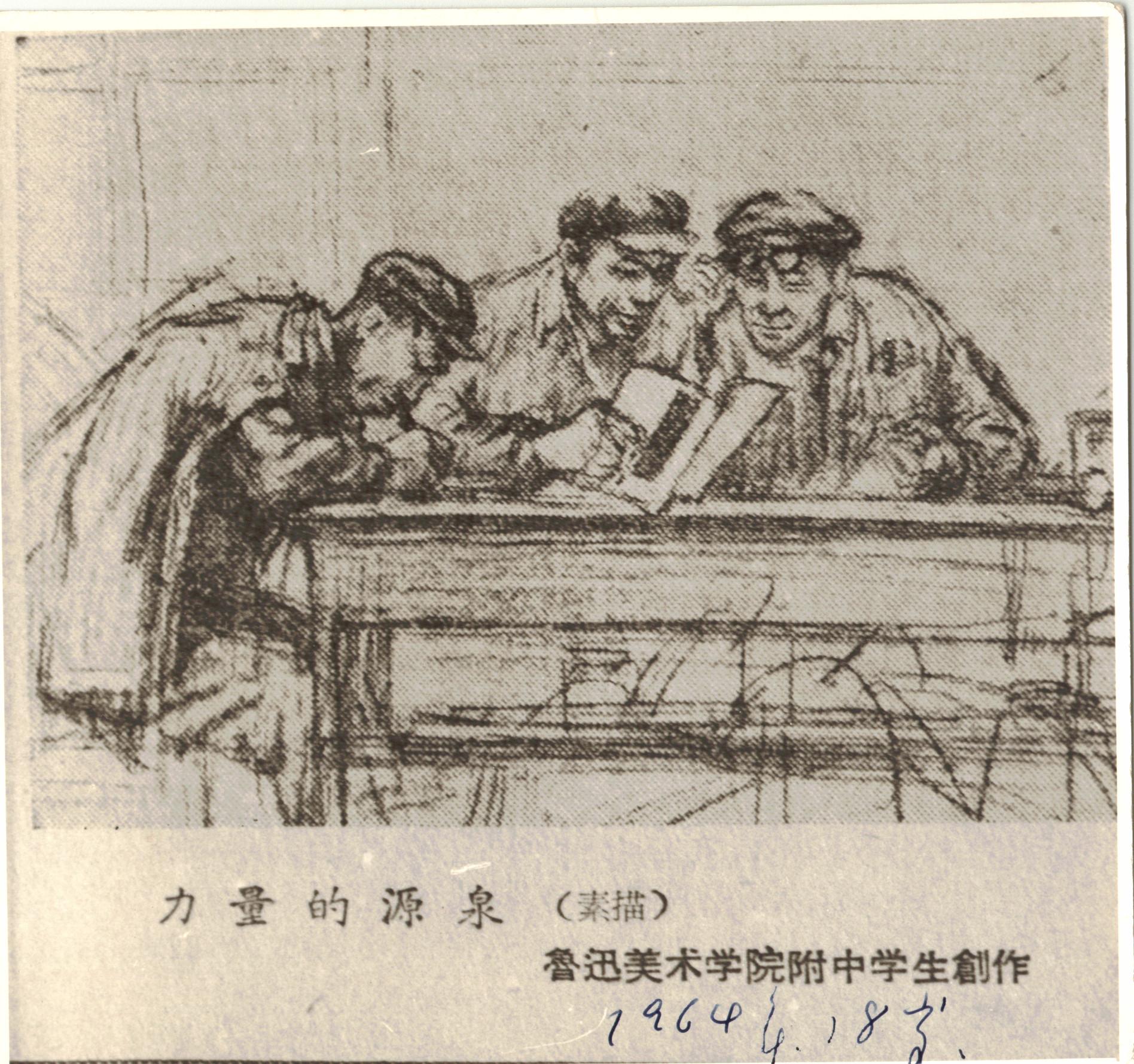 力量的源泉 1964年 (鲁迅美院附中毕业创作草图).jpg