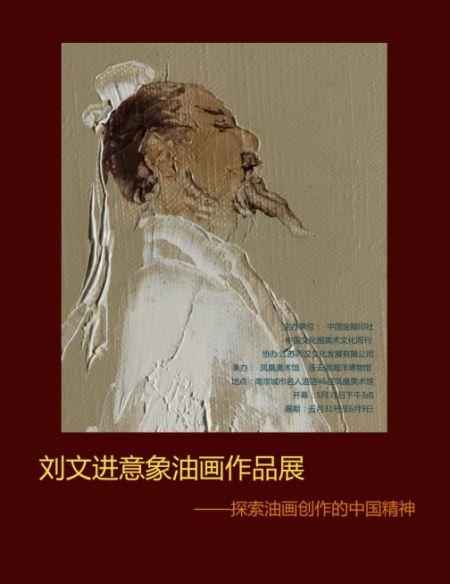 """""""当代意象油画大家刘文进(济源)意象油画作品展"""