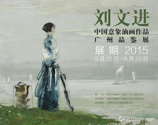 刘文进中国意象油画作品(广州)品鉴展
