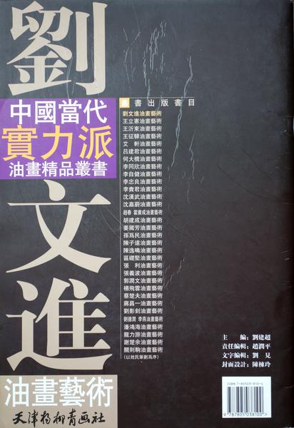 中国实力派丛书