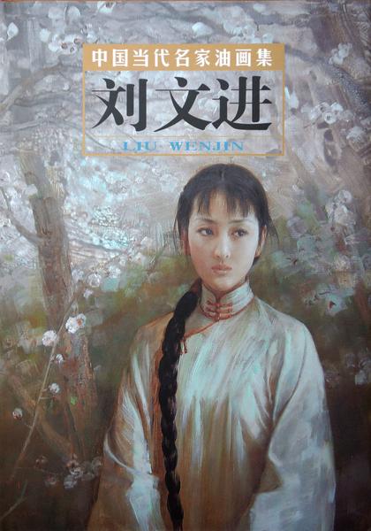 中国当代名家油画集