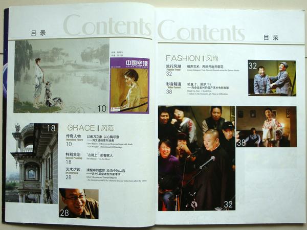 中国空港杂志