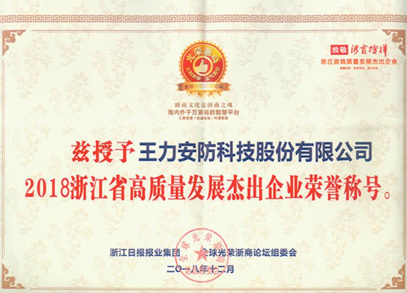 王力荣膺2018浙江省高质量发展杰出企业殊誉