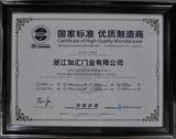 国际标准优质制造商