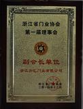 浙江省门业协会副会长单位
