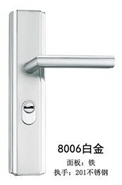 白金-8006