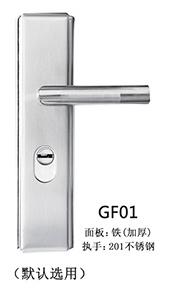 楼宇门可选执手-GF01