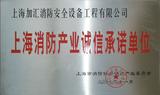 上海消防产业诚信承诺单位