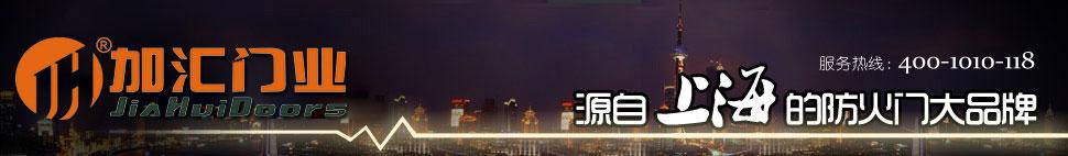 浙江加汇门业有限公司