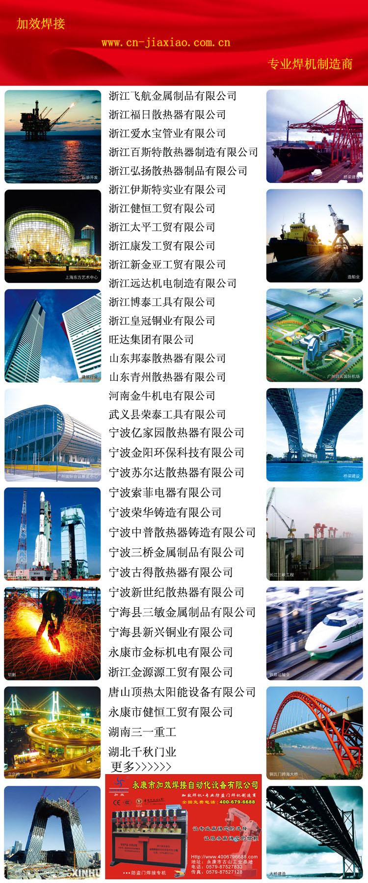 浙江省永康市加效焊接设备厂