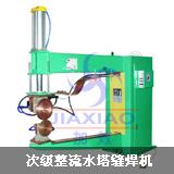 次级整流水塔缝焊机.jpg