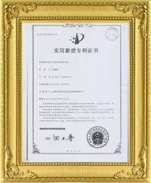实用新型专利证书4-.jpg