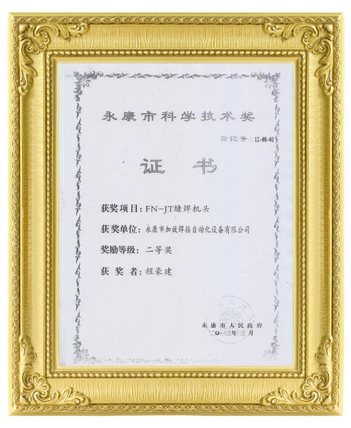科学技术奖.jpg