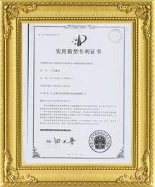 实用新型专利证书5-.jpg