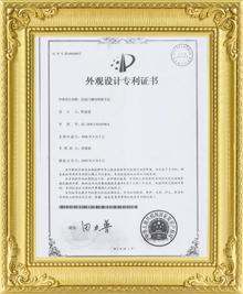 外观设计专利证书-.jpg
