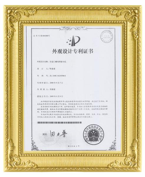 外观设计专利证书.jpg