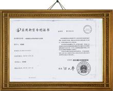 实用新型专利证书7-.jpg