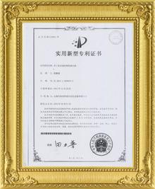 实用新型专利证书1-.jpg
