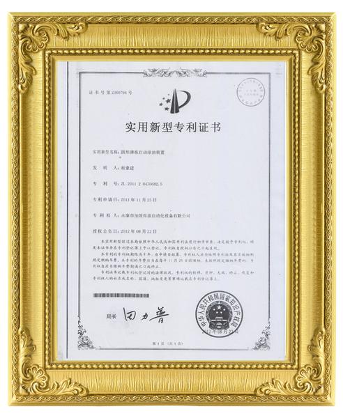 实用新型专利证书3.jpg