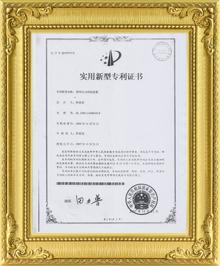 实用新型专利证书-.jpg