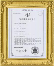 实用新型专利证书3-.jpg