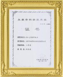科学技术奖-.jpg