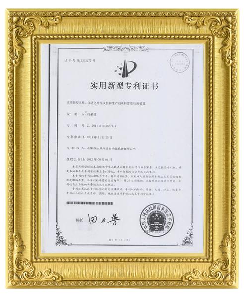 实用新型专利证书5.jpg