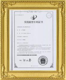 实用新型专利证书2-.jpg