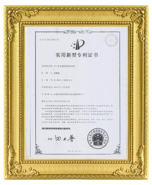 实用新型专利证书1.jpg