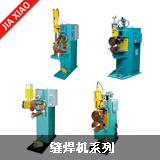 缝焊机系列