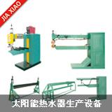 太阳能热水器生产设备-水接头缝焊机(JX-T001)