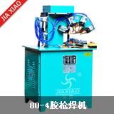 80-4胶枪焊机