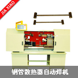 钢管散热器自动焊机
