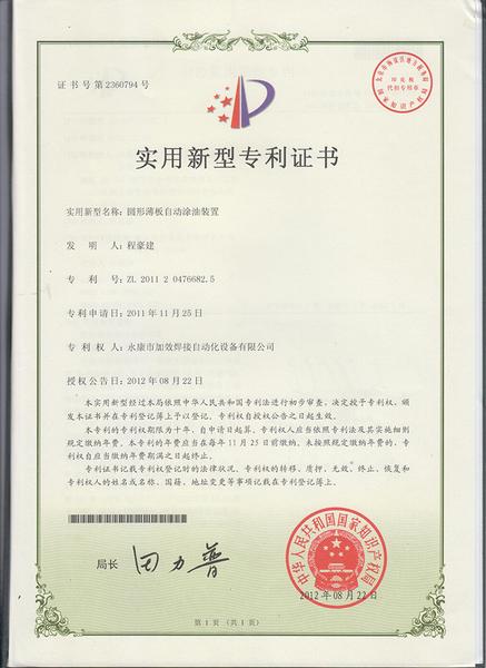 Patent-014