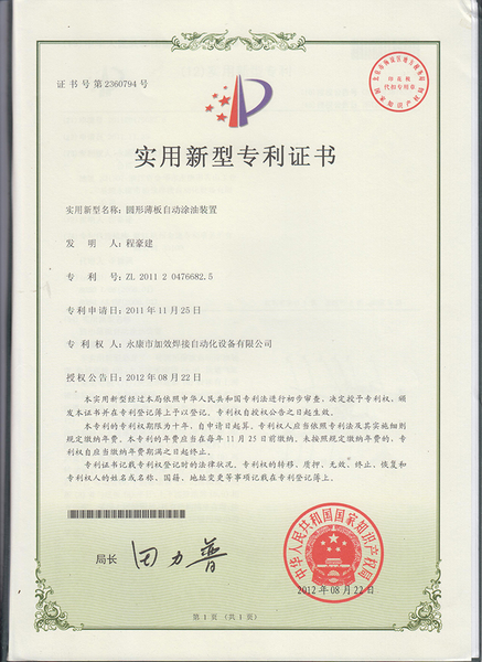 专利-014