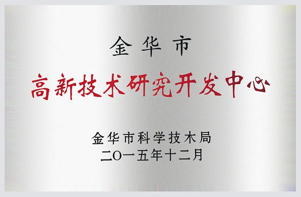 Jinhua R&D Center