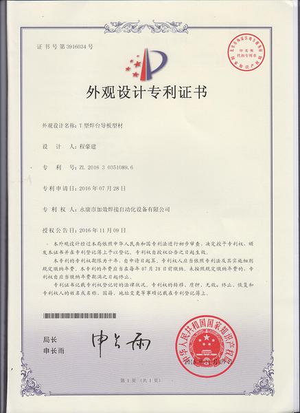 专利-010