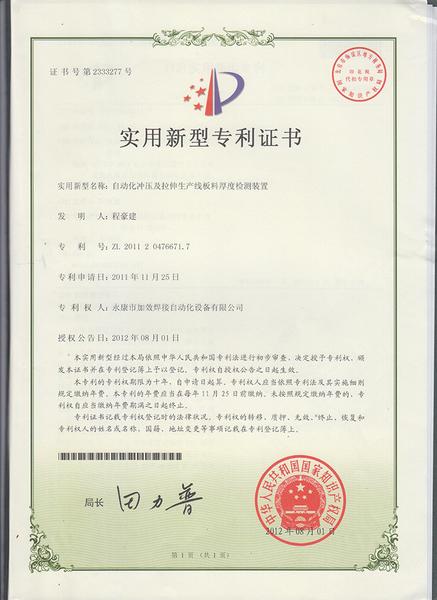 Patent-013