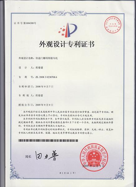 Patent-011