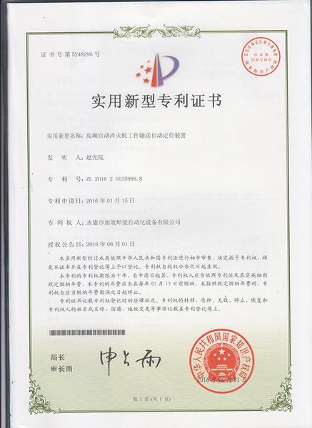 专利-005