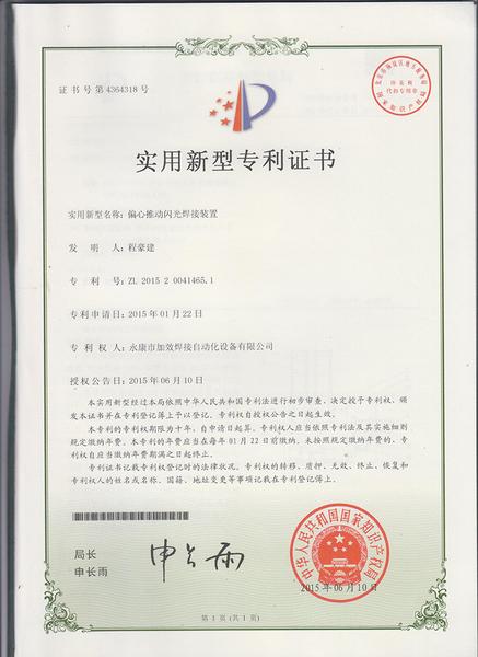 专利-017