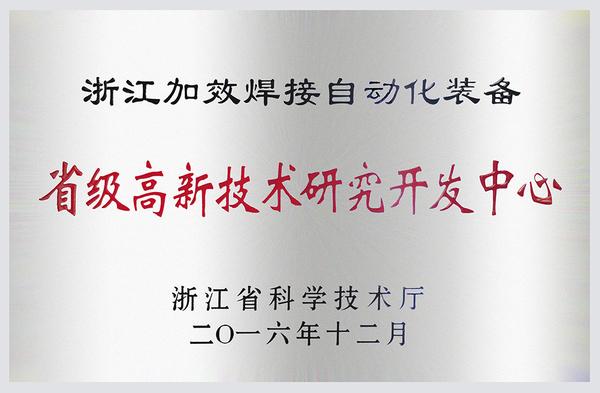 浙江省高新技术研究开发中心