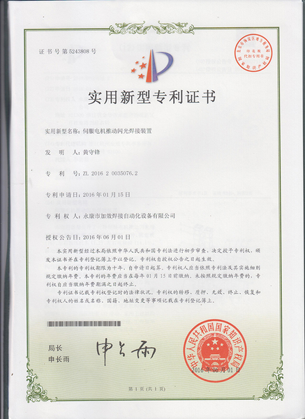 Patent-008