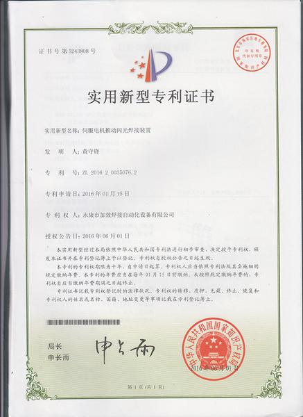 专利-008