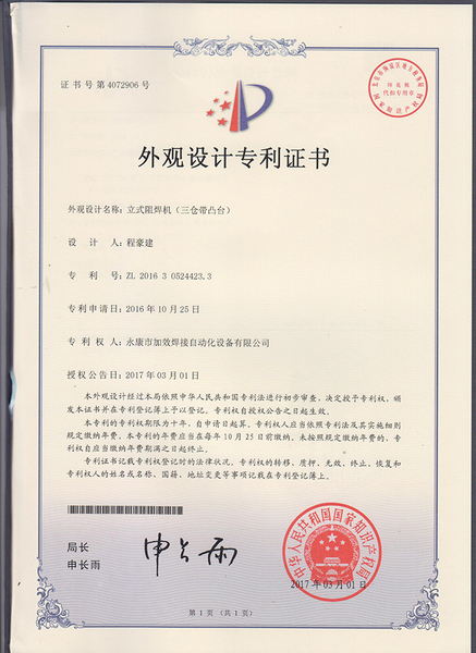 Patent-022