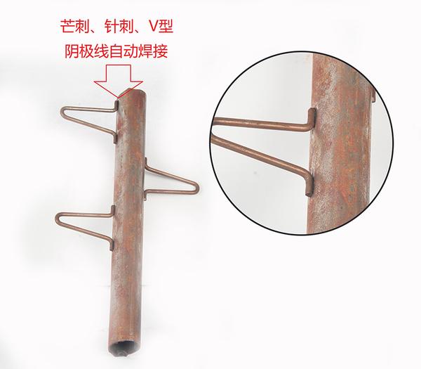 46.芒刺、针刺、v型阴极线自动焊接