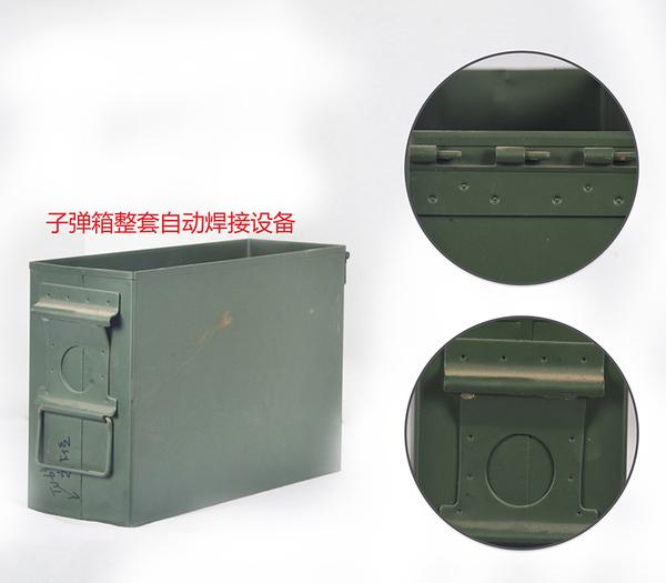 11.子弹箱整套自动焊接设备