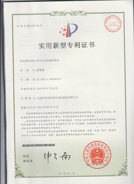 Patent-002