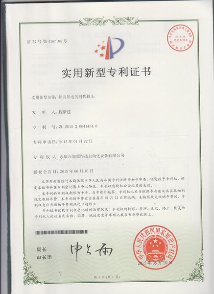 专利-002