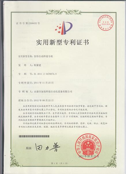 Patent-016